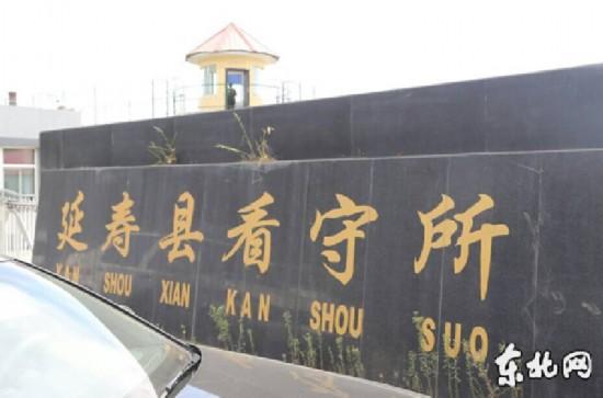揭秘哈尔滨越狱犯罪嫌疑人人生轨迹