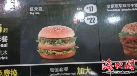 """海口一麦当劳餐厅汉堡没青菜成了""""肉夹馍"""""""