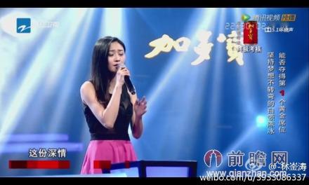 中国好声音第三季那英四强周深落选富二代陈冰身价30亿 图片 20k 440