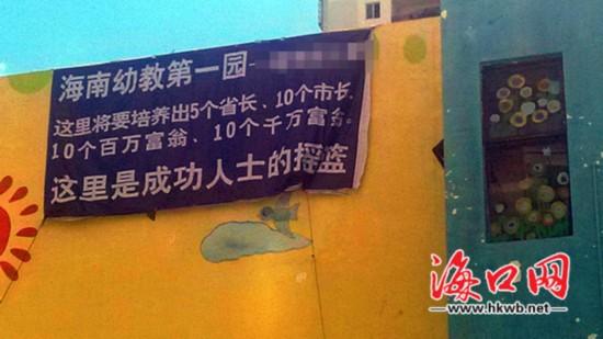海口一幼儿园雷人广告 称是培养省长的摇篮