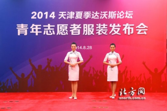 2014天津达沃斯志愿者