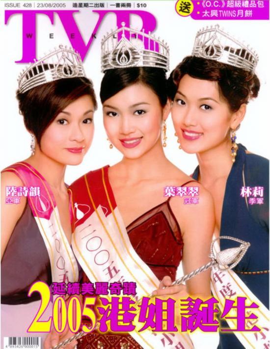 2005年香港小姐 冠军:叶翠翠 亚军:陆诗韵 季军:林莉图片