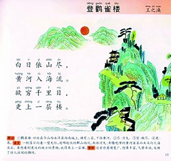 名古诗退出上海小学一年级语文课本-沪一年级语文课本删古诗引争议