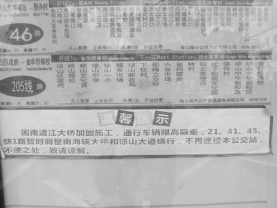 公交恢复原线2月改线提示未撤销 市民被误导