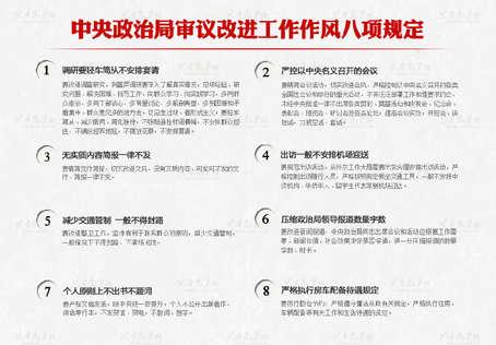 王岐山政协报告传递5个信号 反腐要求细求实