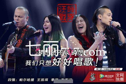 中国好声音第三季汪峰四强产生,火热开场,最终确定汪峰组四强名单
