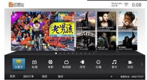 """芒果TV让互联网电视""""火""""起来"""