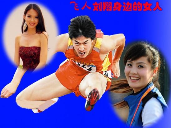 刘翔领证结婚女友曝光 盘点刘翔身边的女人