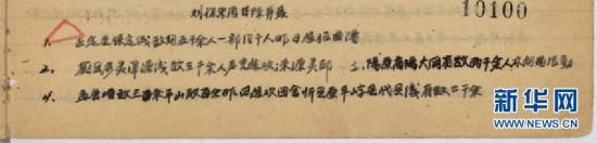(档案里的中国抗战图文互动)(1)国家档案局发布《浴血奋战――档案里的中国抗战》第十六集:晋察冀1938年秋季反围攻