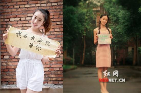 与学姐做爱_湖南师大校花男神爆照迎新,图为文学院与生科院学姐.
