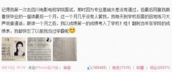 谢娜晒成绩单自称学霸 网友调侃:满分150?