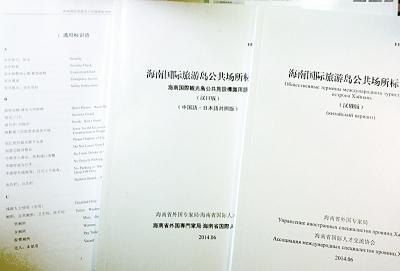 海南首部公共场所外语标识对照手册日前出炉