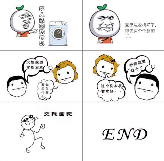 男人选洗衣机