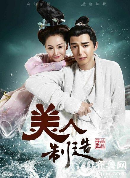 美人制造杨蓉电视剧演员表全集剧情介绍1 30集大结局