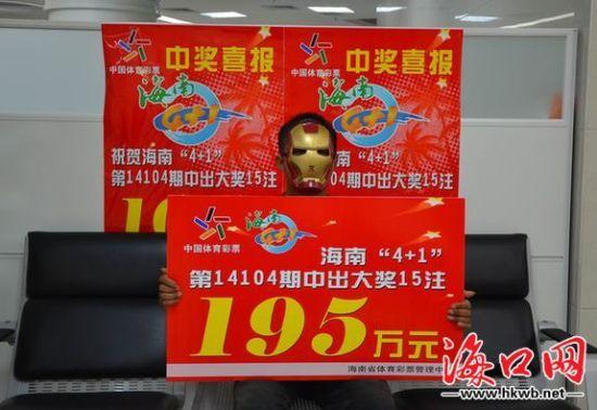 """海南一彩民""""扮""""钢铁侠兑走195万元大奖"""