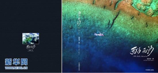 全方位立体化航拍 中国西沙群岛壮美景观公开