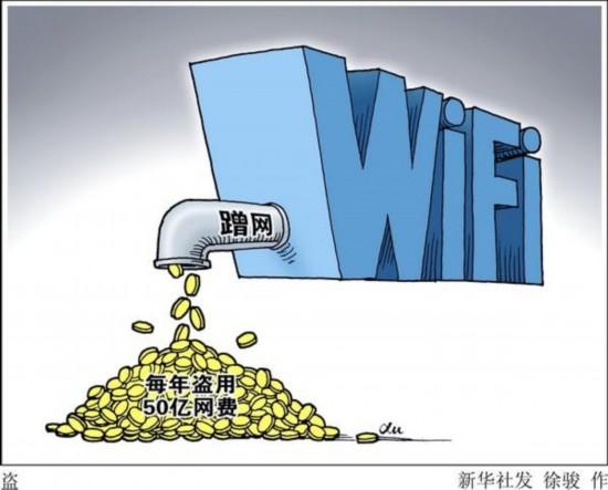 免费WiFi进入赔本赚吆喝怪圈 缺乏可持续商业