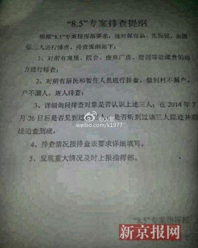 """洛阳副市长被曝""""失联""""月余 当地专案排查"""