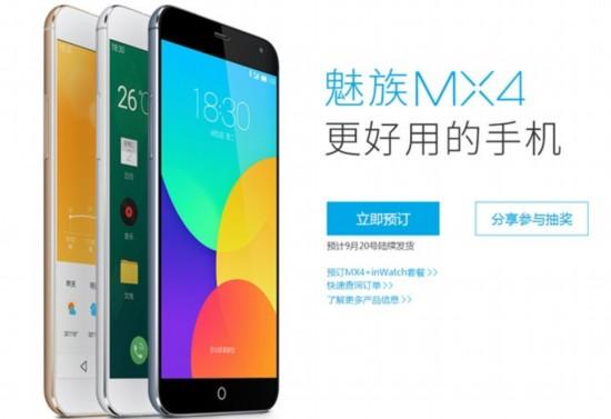 魅族MX4产能难题:日产1万台 白色难量产