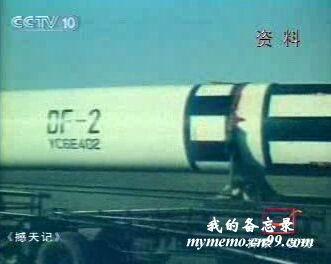 中国东风2号导弹首次发射试验失败 全程曝光