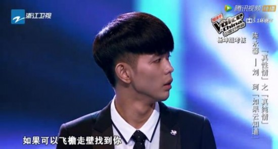 中国好声音第三季重返巅峰刘珂疑示爱陈永馨:我恨我爱你【2】