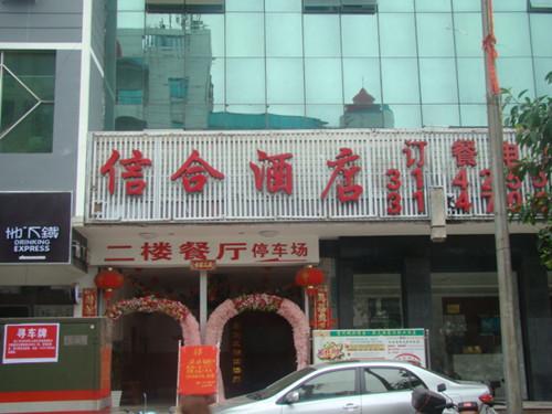 宜州市信合酒店