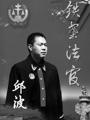 刘志军受贿案冻结关联赃款赃物等资产近30亿