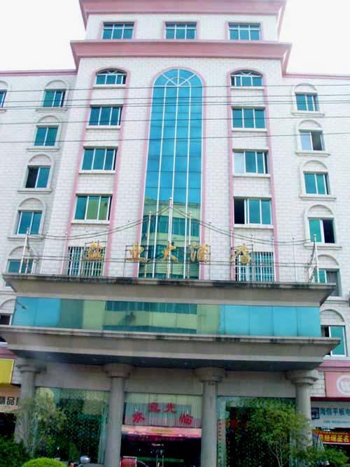 盐业大酒店