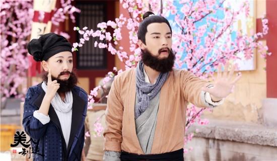 《美人制造》曝剧照 金世佳杨蓉变络腮胡(图)