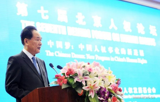 Cai Mingzhao, minister for China's State Council Information Office, addresses the Seventh Beijing Forum on Human Rights in Beijing, capital of China, Sept. 17, 2014.