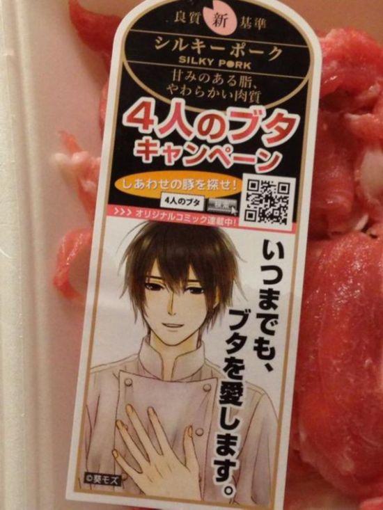日本男同超市粉丝漫画为广告冷冻品做少女尸主题漫画丧图片