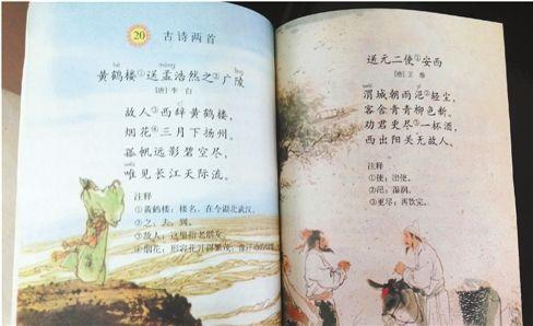 小学四年级(上)的语文教材中的古诗词图片