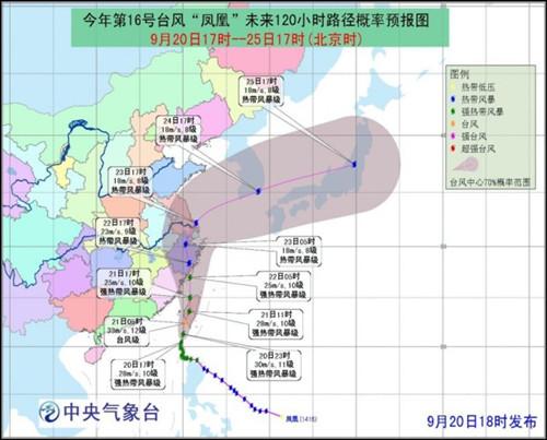 台风凤凰逼近台湾气象台将预警等级升为黄色