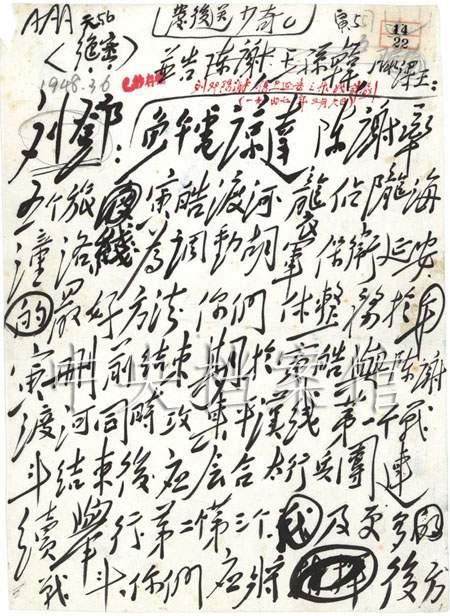 1947年3月6日 中共中央军委给刘伯承 邓小平关於保卫延安的指示 节录