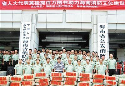 省人大代表黄桂提向消防官兵赠100多万图书