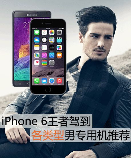 iPhone 6王者驾到 各类型男专用机推荐