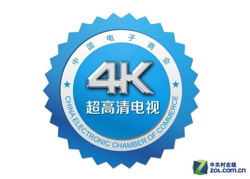 4K超高清电视认证标识
