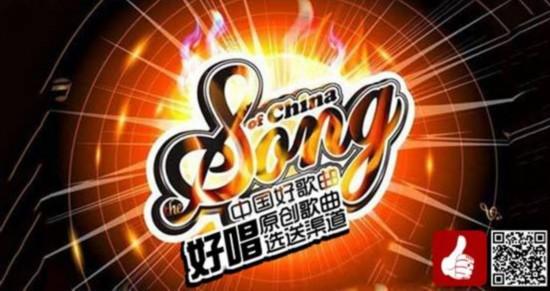 为梦想起航 《中国好歌曲》好唱专场选送