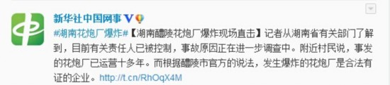湖南醴陵花炮厂爆炸事故有关责任人被控制