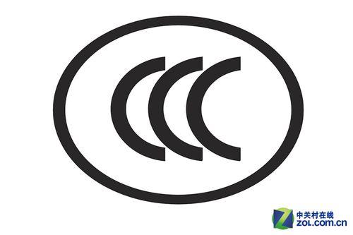 中国国家产品强制性3C认证