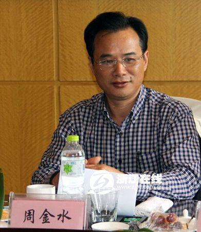 杭州: 江干区人大副主任周金水被提起公诉 - 精诚所至 - 精诚所至