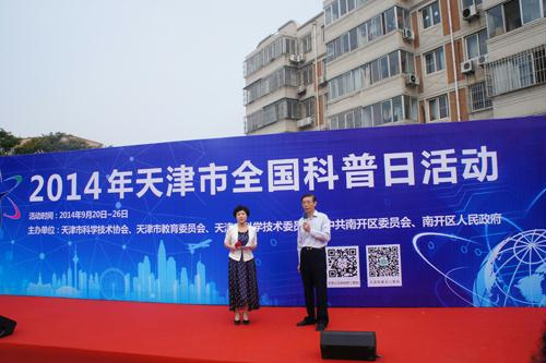 2014年天津市语言科普日开幕教学全国r图片