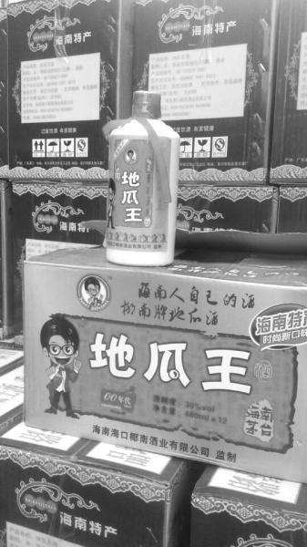"""3391瓶涉侵权酒在海口被查 号称""""海南茅台"""""""