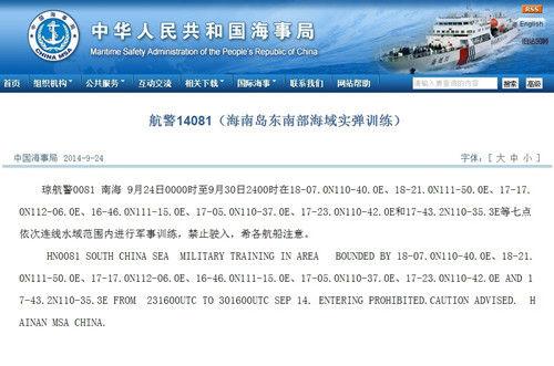 解放军琼岛东南部海域实弹训练 船只禁入