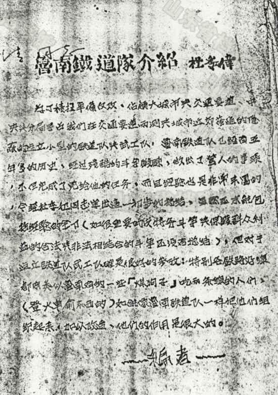 铁道游击队颠覆日军列车 日军举手投降照片公