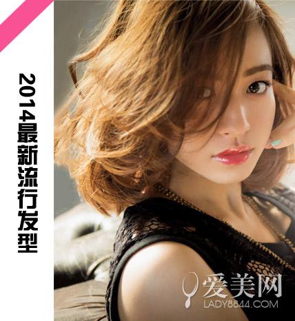 2014最新流行发型 演绎华丽随性风【8】