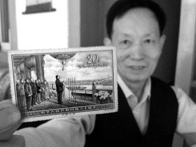 民间藏家和他的开国大典邮票