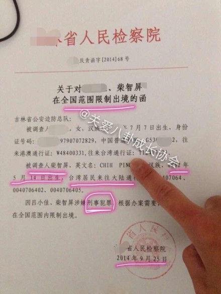 网曝柴智屏涉刑事犯罪限制出境 公司否认