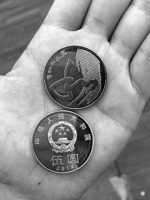 """5元""""和""""字纪念币热卖 发行6小时身价涨4倍"""