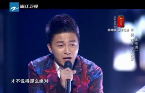 第三季《中国好声音》冠军争夺赛 余枫背景微博大起底
